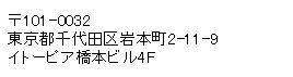 〒101-0032 東京都千代田区岩本町2-1-20 エステックビル4F